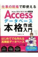 Accessデータベース本格作成入門 仕事の現場で即使える Access2016/2013/2010対応版