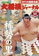 NHK大相撲ジャーナル 2017年 6月号