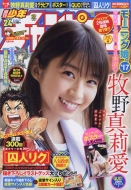 週刊少年チャンピオン 2017年 5月 25日号