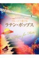 フルートで奏でるラテン・ポップス ダンサブルなアレンジのピアノ伴奏譜&カラオケCDでフルートがひき立つ!