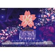 Hello!Project Hina Fes 2017 [C-Ute Premium]