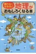 眠れなくなるほど地理がおもしろくなる本 宝島SUGOI文庫