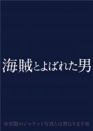 海賊とよばれた男 Blu-ray 豪華版【初回生産限定仕様】