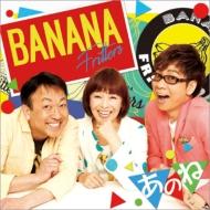 あのね 【振り付けMV完全版収録DVD付】(2CD+DVD)