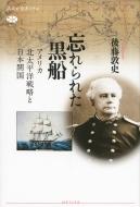 忘れられた黒船 アメリカ北太平洋戦略と日本開国 講談社選書メチエ
