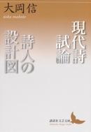 現代詩試論/詩人の設計図 講談社文芸文庫