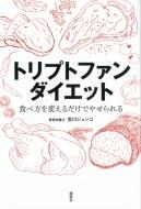 トリプトファンダイエット 食べ方を変えるだけでやせられる 講談社の実用BOOK