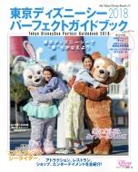 東京ディズニーシーパーフェクトガイドブック2018 My Tokyo Disney Resort