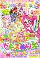 キラキラ☆プリキュアアラモード おはなしドレスぬりええほん たの幼テレビデラックス