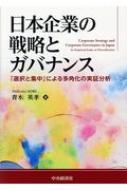 日本企業の戦略とガバナンス 「選択と集中」による多角化の実証分析