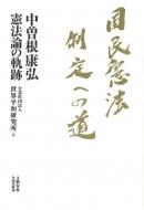 国民憲法制定への道 中曽根康弘憲法論の軌跡 文藝春秋企画出版