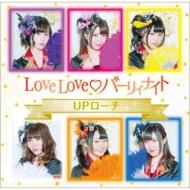 LoveLove パーリィナイト 【限定盤】