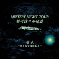 稲川淳二の怪談 MYSTERY NIGHT TOUR SELECTION  18 「蛍火」