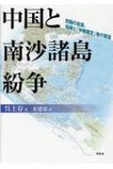 中国と南沙諸島紛争 問題の起源、経緯と「仲裁裁定」後の展望