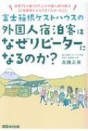 富士箱根ゲストハウスの外国人宿泊客はなぜリピーターになるのか? 世界75カ国15万人の外国人旅行客を32年間受け入れてきてわかったこと