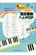 超ラクーに弾けちゃう!ピアノ・ソロ 初心者の超定番曲 & J-popスーパーベスト 2017年度版