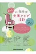 やさしいピアノ伴奏で弾ける!歌える!定番ソング40