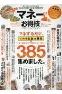 HMV&BOOKS onlineMagazine (Book)/マネーお得技ベストセレクション お得技シリーズ 晋遊舎ムック