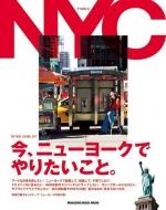 ニューヨークで、やりたいこと。 マガジンハウスムック