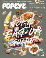 Popeye特別編集 シティボーイの東京グルメガイド 2 マガジンハウスムック
