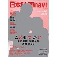 日本映画navi Vol.69 日工ムック