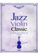 Cd・パート譜付 ジャズ・ヴァイオリンでクラシック
