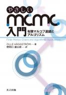 やさしいMCMC入門 有限マルコフ連鎖とアルゴリズム