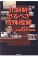 北朝鮮恐るべき特殊機関 金正恩が最も信頼するテロ組織