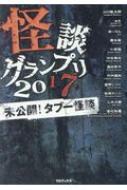 怪談グランプリ 2017 最恐怪談集(仮)