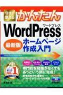 今すぐ使えるかんたんWordPressホームページ作成入門 最新版 今すぐ使えるかんたんシリーズ