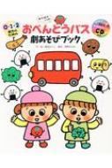 0・1・2歳児のためのおべんとうバス劇あそびブック