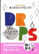 まこちゃんのドロップス (Cd+テキスト)