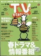 Tv Station (テレビステーション)関東版 2017年 5月 13日号