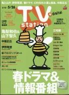 Tv Station (テレビステーション)関西版 2017年 5月 13日号