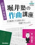 最強作家集団 堀井塾の作曲講座 2万曲書いても枯れない作曲テクニック!