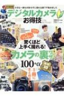 HMV&BOOKS onlineMagazine (Book)/デジタルカメラ お得技ベストセレクション お得技シリーズ086