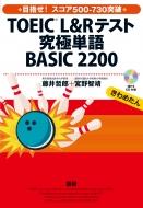 Toeic L & Rテスト究極単語 Basic 2200