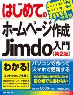 はじめての無料でできるホームページ作成Jimdo入門 BASIC MASTER SERIES