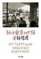 私の東京地図 ちくま文庫