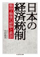 日本の経済統制 戦時・戦後の経験と教訓 ちくま学芸文庫
