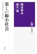 楽しい縮小社会 「小さな日本」でいいじゃないか 筑摩選書