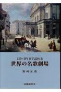 CD・DVDで訪れる世界の名門歌劇場