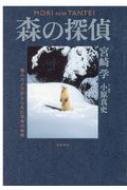 森の探偵 写真家・宮崎学の調査ノート
