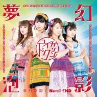 夢幻泡影/Never-END 【Type-A】