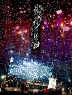 和楽器バンド大新年会2017東京体育館 -雪ノ宴・桜ノ宴- 【初回限定生産盤A(ライヴドキュメント収録)】(3DVD+スマプラムービー)