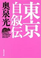 東京自叙伝集英社文庫