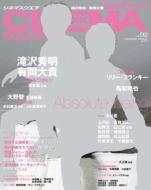 シネマスクエア Vol.92 HINODE MOOK