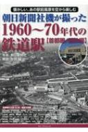 朝日新聞社機が撮った1960〜70年代の鉄道駅 首都圏/国鉄編