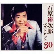 石原裕次郎 ベストアルバム30