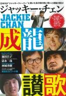 ジャッキー・チェン 成龍讃歌 タツミムック